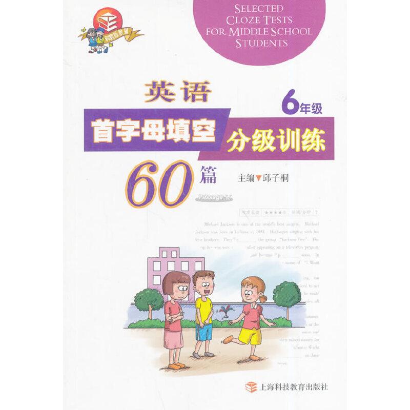 英语首字母填空分级训练60篇  六年级