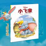小飞象(迪士尼&皮克斯官方授权)