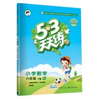 53天天练 小学数学 六年级下册 RJ(人教版)2020年春(含答案册及知识清单册,赠测评卷)