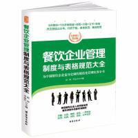 餐饮企业管理制度与表格规范大全/经理人书架 编者:赵涛//李金水