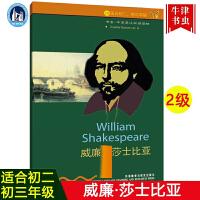 威廉.莎士比亚(第2级上.适合初二.初三)(书虫.牛津英汉双语读物) 外研社