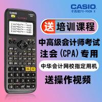 卡西欧fx-95cnx科学计算器财务金融管理方程函数一建二建造价师会计专用中高级会计师注会考试CPA注册计算机