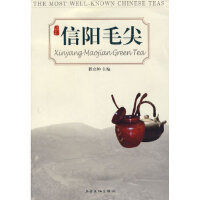 信阳毛尖,程启,上海文化出版社9787807401360