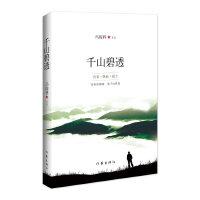 千山碧透,冯俊科,作家出版社9787506363952