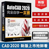 新书cad教程书籍AutoCAD2020零基础入门自学计算机三维软件设计制图室内机械建筑电气绘图cad2019视频教学C