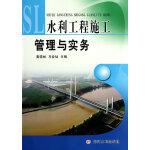 水利工程施工管理与实务