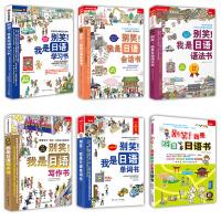 连续5年蝉联日语类销量冠军的《别笑!我是日语学习书》