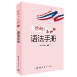 你好!法语1语法手册
