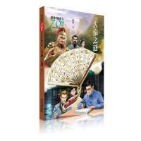 新中国成立70周年儿童文学经典作品集 古扇之谜