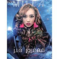 米拉DVD( 货号:788325816)