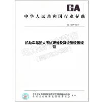 GA 1029-2017机动车驾驶人考试场地及其设施设置规范