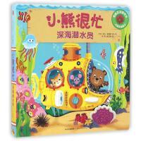小熊很忙・中英双语厚纸板游戏书・第1辑:深海潜水员