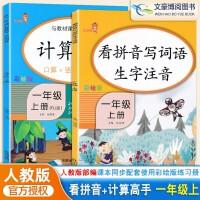 2019新版 一年级上册计算高手+看拼音写词语人教版一年级上2本