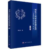 [二手旧书95成新] 网络空间拟态防御原理(第二版)--广义鲁棒控制与内生安全(上) 9787030590978