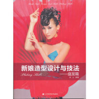 新娘造型设计与技法 梁义著 辽宁科学技术出版社