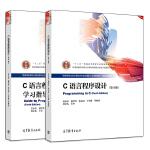 义博!C语言程序设计第四版+学习指导 第4版 共2本 十二五普通高等教育本科规划教材图书籍 高等教育出版社9