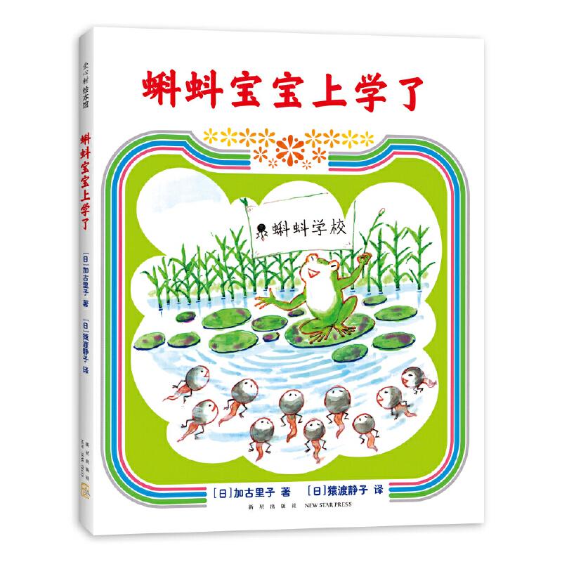 蝌蚪宝宝上学了 《乌鸦面包店》作者加古里子作品,《101个蝌蚪宝宝》续集。蝌蚪宝宝们长大后,会发生什么呢?在有趣的故事中和蝌蚪宝宝一起认水生动物,练习造句、加减和游泳吧!——爱心树童书出品