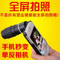 手机望远镜长焦单桶高倍高清单筒微光夜视