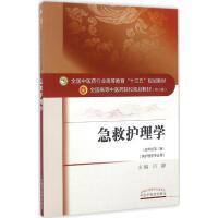 急救护理学(第10版,新世纪第3版) 吕静 主编