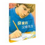 亲爱的汉修先生 国际大奖小说 四三年级课外阅读必读书儿童读物6-12岁儿童文学经典名著五六年级课外阅读推荐书籍小学生课