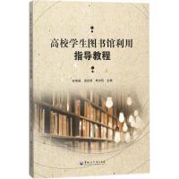 高校学生图书馆利用指导教程 黑龙江大学出版社有限责任公司