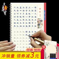 练字帖楷书字帖凹槽速成反复使用小学生钢笔练字楷书字帖临摹
