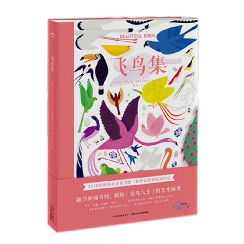 飞鸟集洛伦兹 精装海豚绘本花园鸟类科普国际获奖儿童0-3-4-6岁幼儿园宝宝早教幼儿启蒙小学一二三年级阅读故事书