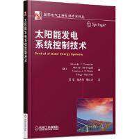 正版-H-太阳能发电系统控制技术 (西) Eduardo F. Camacho ... [等] 97871114744