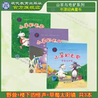 山羊和毛驴 楼下的怪声 草莓太阳镜 山羊和毛驴野营3本一套让孩子慢慢懂得友谊的珍贵与付出 绘本儿童故事婴幼儿公主 寓言书
