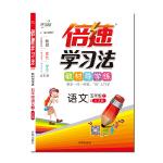 17秋 倍速学习法五年级语文―苏教版(上)