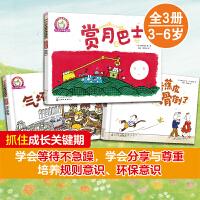 铃木绘本第9辑 3~6岁儿童情商培养绘本(全3册)