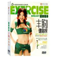 新华书店正版 居家健身 丰胸健身操DVD