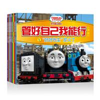 托马斯和朋友 管好自己我能行(新版)(8册)托马斯书籍小火车正版幼儿绘本儿童3-6周岁托马斯和他的朋友们管好自己我能行