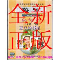 人教版新目标7七年级下册初一1英语磁带2盘(不含教材课本教科书