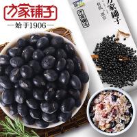 方家铺子 东北特产 有机黑豆 五谷杂粮 色泽均匀 450g/袋