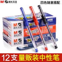 晨光碳素中性笔0.5MM红笔黑色蓝黑水笔Q7学生考试签字笔水性笔