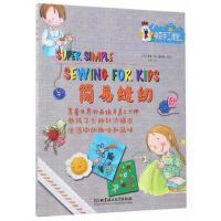 简易缝纫:七种针法缝出生活中的趣味和品位 罗莎・M・库尔托 9787568237260