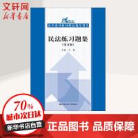民法练习题集(第5版) 中国人民大学出版社
