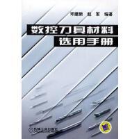 【二手书9成新】数控刀具材料选用手册 邓建新,赵军 机械工业出版社 9787111161042