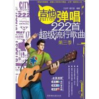 吉他��唱222首超�流行歌曲(第三季)