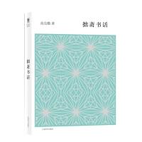开卷书坊第五辑・拙斋书话