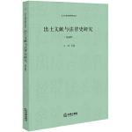 出土文献与法律史研究(第五辑)