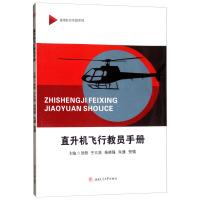 直升机飞行教员手册