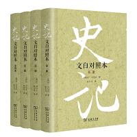 史记(文白对照本)(精装全四册)