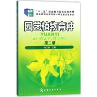园艺植物育种(第2版) 张文新 主编