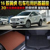 2016款福特翼虎专车专用尾箱后备箱垫子 改装脚垫配件