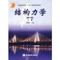 【旧书二手书8成新包邮】结构力学(第4版)上册 李廉锟 高等教育出版社 9787040144789
