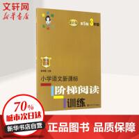 小学语文新课标阶梯阅读训练 3年级 第5版(近期新版,第5版)3年级 南京大学出版社