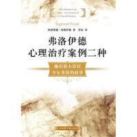 弗洛伊德心理治疗案例二种,Sigmund Freud,上海世纪出版股份有限公司发行中心(上海锦绣文章)97875452