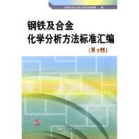 钢铁及合金化学分析方法标准汇编 专著 中国标准出版社第五编辑室编 gang ti 9787506651325 中国标准出